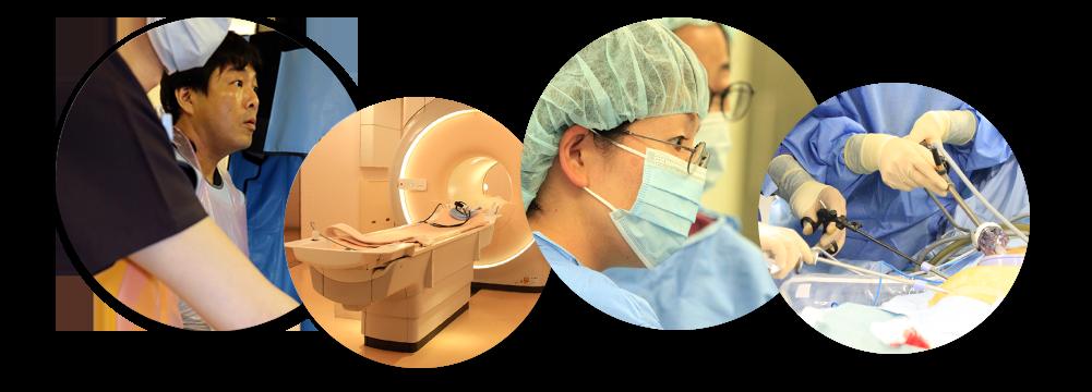 革新に満ちた医療への挑戦と新たなる組織価値の創造