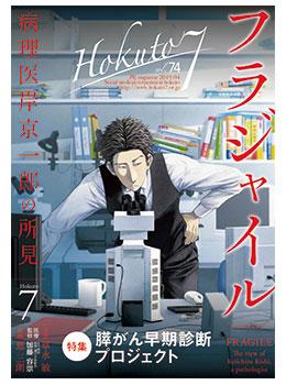 北斗病院広報誌 HOKUTO7