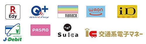 利用可能電子マネー(楽天Edy・Quicpay・nanaco・waon・iD・J-Debit・PASMO・Suica・交通系電子マネー)