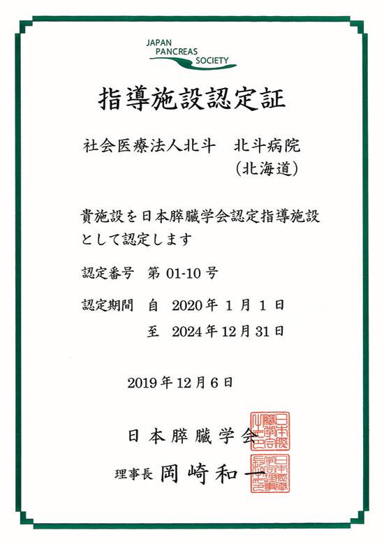 北斗病院 日本膵臓学会認定認定指導施設認定証