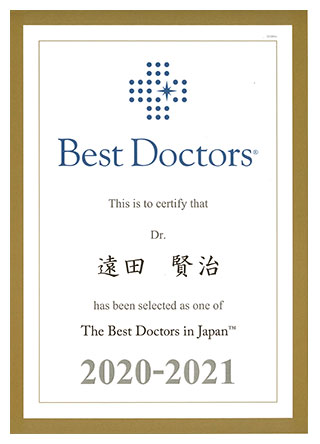 遠田医師:The Best Doctors in JAPAN 2020-2021