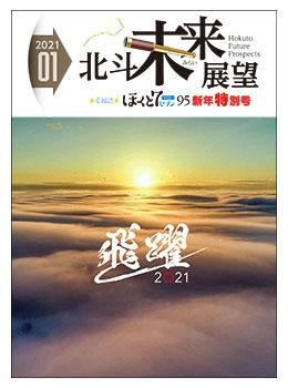 社会医療法人北斗 広報誌「ほくと7」