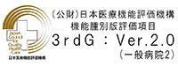 (公財)日本医療機能評価機構認定病院です