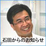 石田からのお知らせ