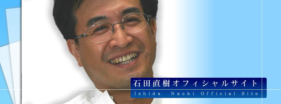 石田直樹オフィシャルサイト